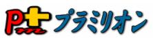ホームページ制作|ネットショップ作成|福島県白河市プラミリオン